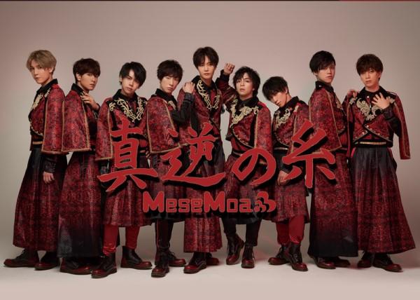【MeseMoa.】6thシングル「真逆の糸」の歌詞がヤバい。MVは考察厨必見【めせもあ】